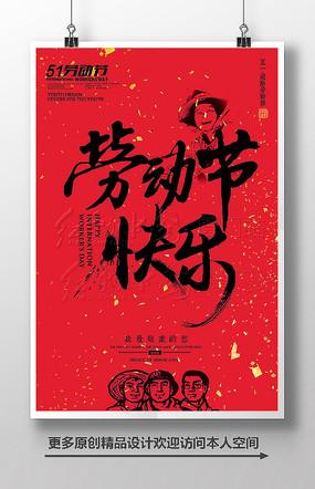 五一劳动节快乐海报背景