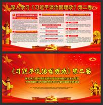 习近平谈治国理政第二卷展板