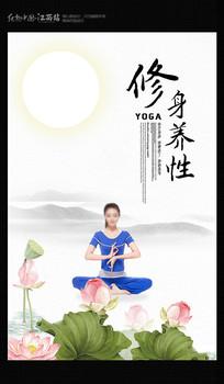 修身养性瑜伽海报