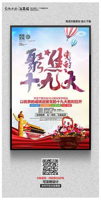 学习党的十九大宣传海报