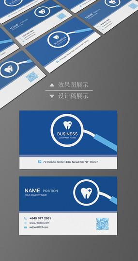 牙科医院名片设计