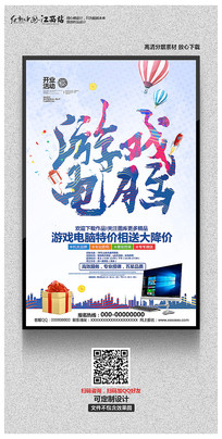 游戏电脑海报促销模板