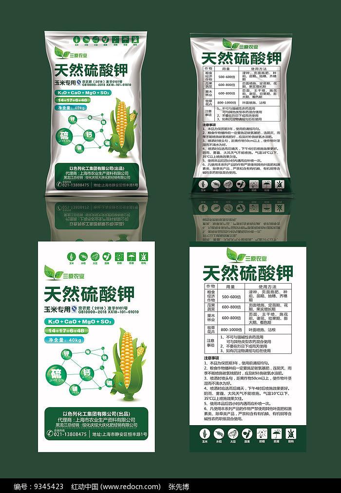 玉米肥料化肥包装图片