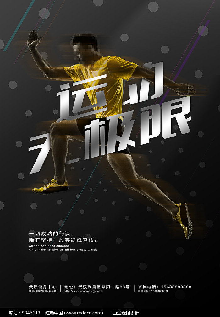 运动无极限健身海报图片