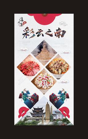 云南旅游海报设计