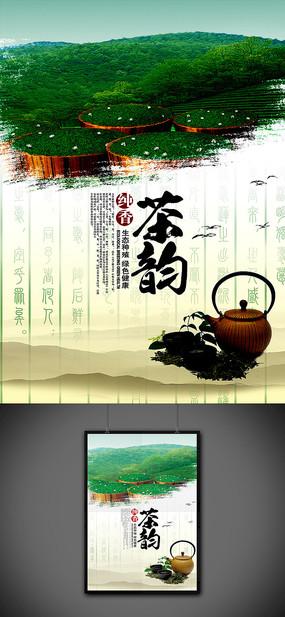 中国风茶韵春茶海报