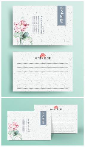 中国风复古文艺心愿卡