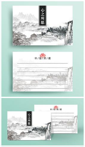 中国风山水文艺爱心卡
