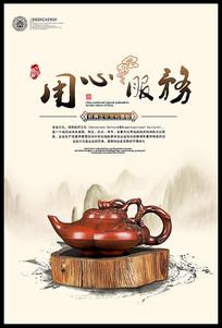 中国风水墨企业文化展板用心服务篇