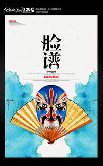 中华传统国粹脸谱海报