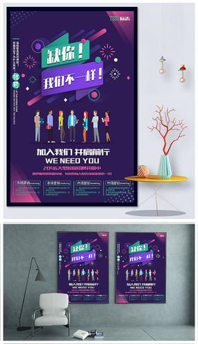 紫色波普风格招聘海报