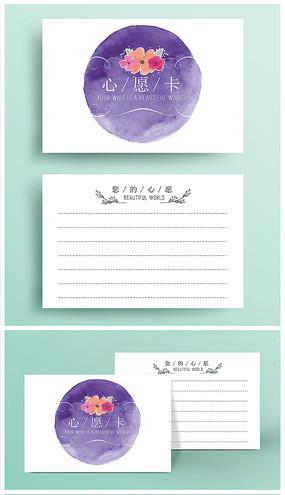 紫色鲜花浪漫唯美爱心卡