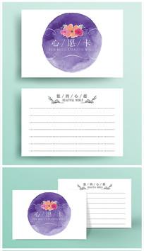 紫色鲜花浪漫唯美爱心卡 PSD