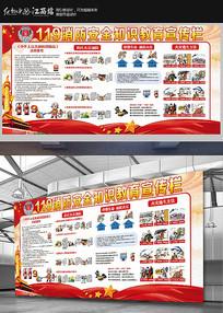 119消防安全知识教育宣传栏