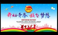 54共青团文艺晚会舞台背景板