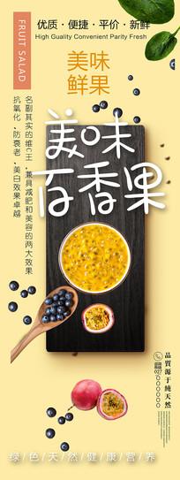 百香果鸡蛋果水果展架易拉宝