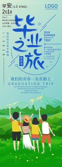 毕业旅行宣传海报x展架易拉宝
