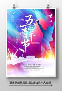 炫彩时尚五四青年节海报设计