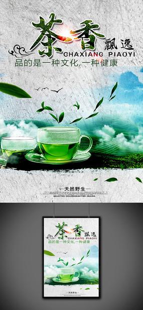 茶叶绿茶茶海报设计