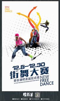 创意街舞大赛宣传海报