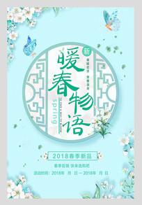 春季新品打折促销宣传海报设计