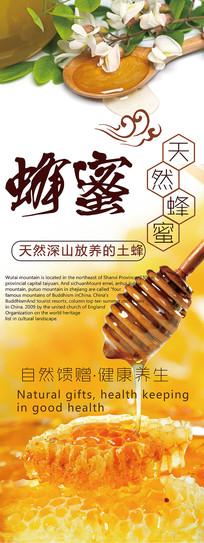 蜂蜜展架易拉宝海报设计