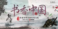 高端中国风读书日展板