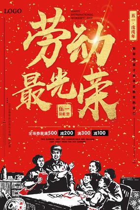 红色劳动最光荣促销海报