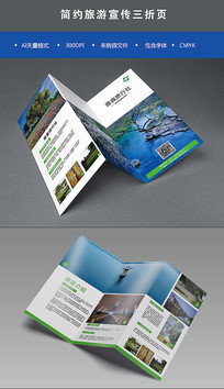 简约旅行社宣传折页