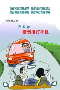 交通安全宣传海报设计