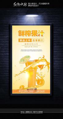 精美时尚鲜榨果汁饮品海报