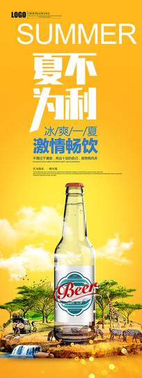 金色啤酒狂欢节活动宣传展架