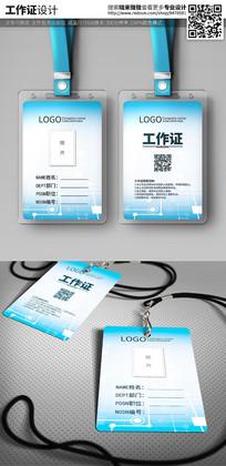 蓝色大气IT科技工作证设计