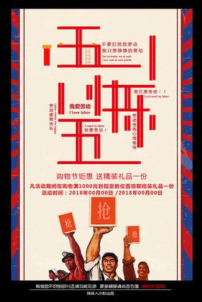 劳动节大聚惠促销海报 PSD