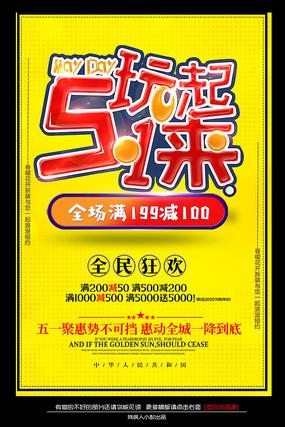 劳动节红色革命海报设计模板 PSD