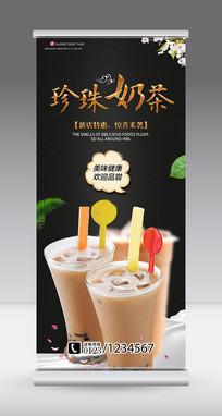 美味珍珠奶茶展架设计