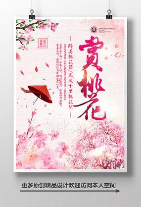 梦幻唯美赏桃花海报设计