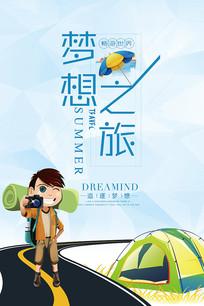 梦想之旅海报设计