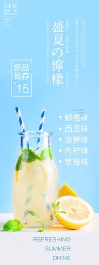 柠檬水冰爽一夏小清新果汁饮料
