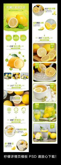柠檬详情页