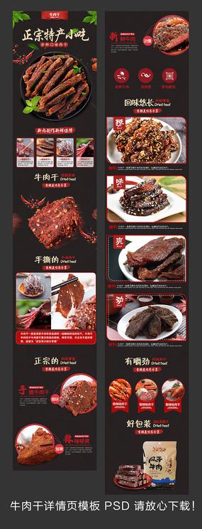 牛肉干详情页