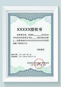 欧式边框授权证书模板设计