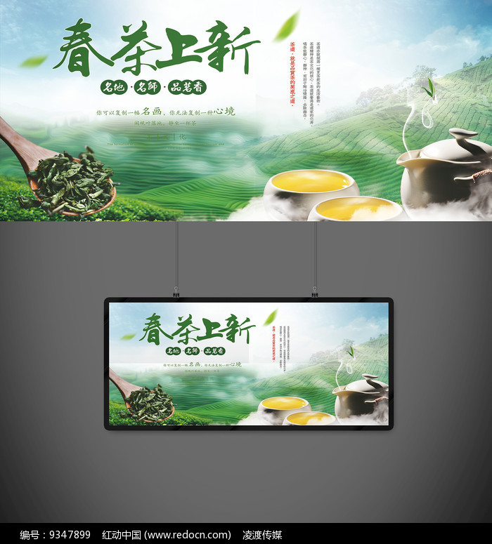清新茶园新茶上市海报