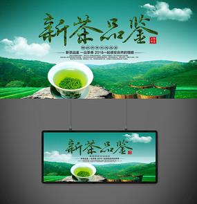 清新绿色新茶上市海报