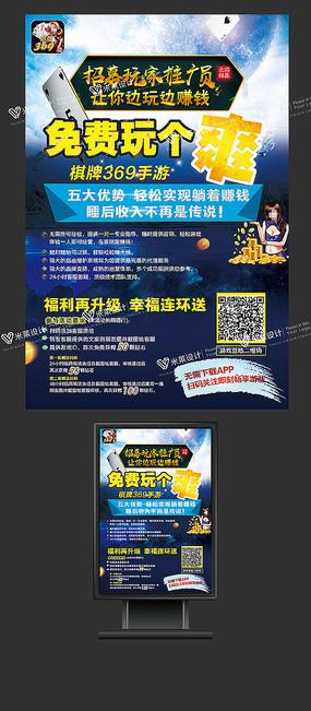 棋牌游戏活动宣传海报