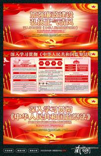深入学习中华人民共和国监察法展板