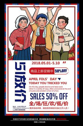 时尚炫彩五一劳动节促销海报 PSD