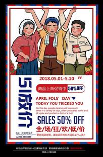 时尚炫彩五一劳动节促销海报