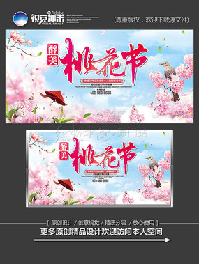 时尚唯美醉美桃花节宣传海报
