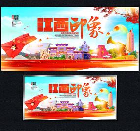 水彩风江西旅游海报
